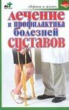 Евдокимов С.П. - Лечение и профилактика болезней суставов обложка книги