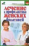 Покровский Б. - Лечение и профилактика женских болезней обложка книги