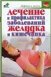 Покровский Б. - Лечение и профилактика заболеваний желудка и кишечника' обложка книги
