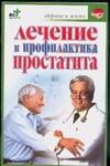 Покровский Б. - Лечение и профилактика простатита обложка книги