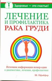 Пфайфер Шерин - Лечение и профилактика рака груди обложка книги