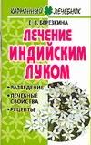 Березкина Е.В. - Лечение индийским луком обложка книги