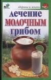 Лечение молочным грибом Афанасьева О.В.