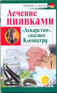 Крамский Н. - Лечение пиявками обложка книги