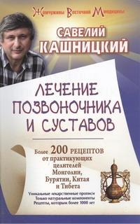 Кашницкий С.Е. - Лечение позвоночника и суставов обложка книги