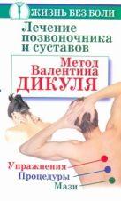 Кузнецов Иван - Лечение позвоночника и суставов. Метод Валентина Дикуля' обложка книги