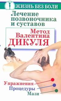 Лечение позвоночника и суставов. Метод Валентина Дикуля обложка книги
