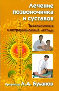 Буланов Л.А. - Лечение позвоночника и суставов. Традиционные и нетрадиционные методы обложка книги