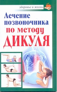 Кузнецов Иван - Лечение позвоночника по методу Дикуля обложка книги