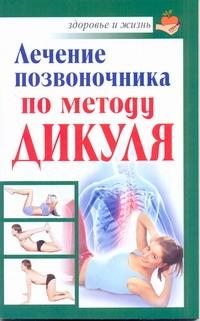 Лечение позвоночника по методу Дикуля обложка книги