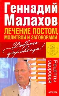 Малахов Г.П. - Лечение постом, молитвой и заговорами обложка книги