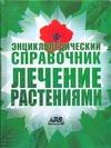 Непокойчицкий Г.А. - Лечение растениями обложка книги