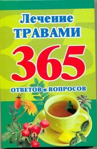 Лечение травами. 365 ответов и вопросов обложка книги