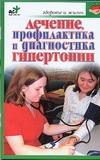 Дубровская С.В. - Лечение, профилактика и диагностика гипертонии обложка книги
