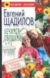 Щадилов Е. - Лечимся овощами' обложка книги