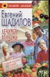 Щадилов Е. - Лечимся ягодами' обложка книги