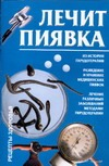 Круковер В. - Лечит пиявка обложка книги
