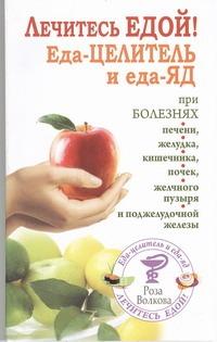 Волкова Роза - Лечитесь едой! Еда-целитель и еда-яд обложка книги