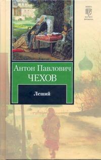 Чехов А. П. - Леший обложка книги