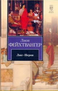 Лже-Нерон обложка книги