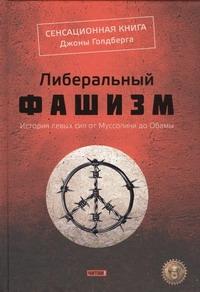 Голдберг Джона - Либеральный фашизм обложка книги