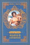 Романов В.И. - Ливия' обложка книги
