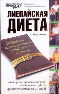 Богомолов А.А. - Лиепайская диета обложка книги