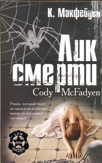 Макфейден Коди - Лик смерти обложка книги