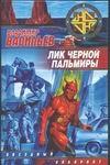 Васильев В.Н. - Лик Черной Пальмиры обложка книги