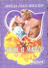 Миллер Линда - Лили и майор обложка книги