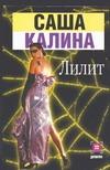 Калина С. - Лилит обложка книги