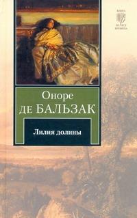 Бальзак О. де - Лилия долины обложка книги