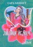 Беннет С. - Лилия и меч' обложка книги