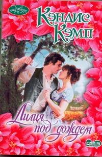 Кэмп К. - Лилия под дождем обложка книги