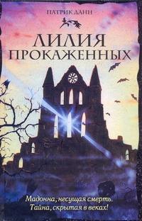 Данн Патрик - Лилия прокаженных обложка книги