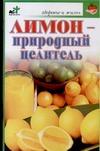 Куликова В.Н. - Лимон - природный целитель' обложка книги