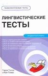 Толли Г. - Лингвистические тесты обложка книги