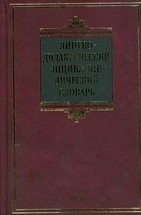 Лингводидактический энциклопедический словарь от book24.ru