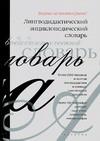 Щукин А.Н. - Лингводидактический энциклопедический словарь обложка книги