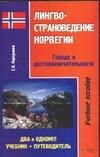 Карпушина С.В. - Лингвострановедение Норвегии. Города и достопримечательности обложка книги