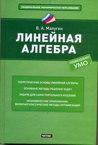 Малугин В.А. - Линейная алгебра обложка книги