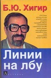 Линии на лбу обложка книги