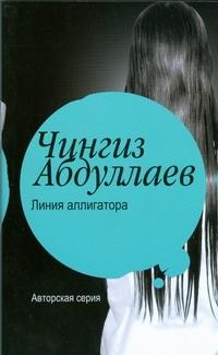 Абдуллаев Ч.А. - Линия аллигатора обложка книги