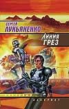Лукьяненко С. В. - Линия грез обложка книги
