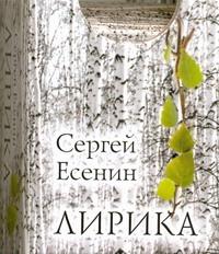 Есенин С. А. - Лирика обложка книги