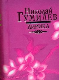 Лирика Гумилев Н.С.