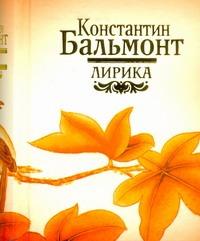 Бальмонт К. Д. - Лирика обложка книги