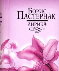 Лирика Пастернак Б. Л.