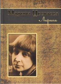 Цветаева М. И. - Лирика обложка книги