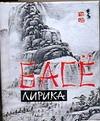 Басё М. - Лирика обложка книги